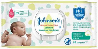 Джонсонс беби нежность хлопка салфетки влажные 56 шт.