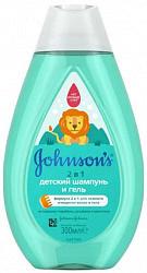 Джонсонс беби шампунь детский и гель 2 в 1 300мл