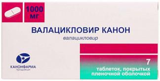 Валацикловир канон 1000мг 7 шт. таблетки покрытые пленочной оболочкой