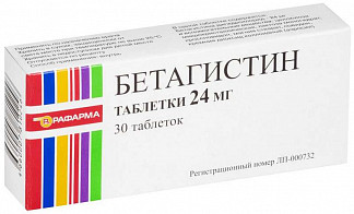 Бетагистин 24мг 30 шт. таблетки