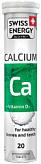 Свисс энерджи кальциум + витамин д3 таблетки шипучие 20 шт.