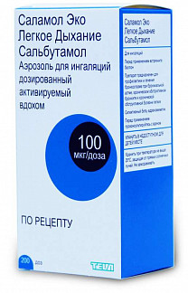 Саламол эко 100мкг 200доз аэрозоль для ингаляций дозированный