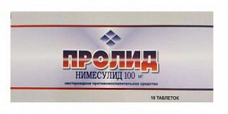 Пролид 100мг 10 шт. таблетки диспергируемые