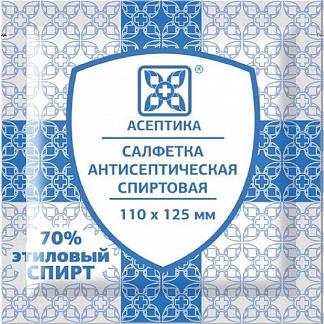 САЛФЕТКА АСЕПТИКА спиртовые для инъекций 110х125ммN1