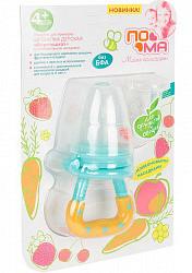 Пома ниблер жевалка детская вкусняшка + 2 силиконовые насадки 4+ (арт.3015)