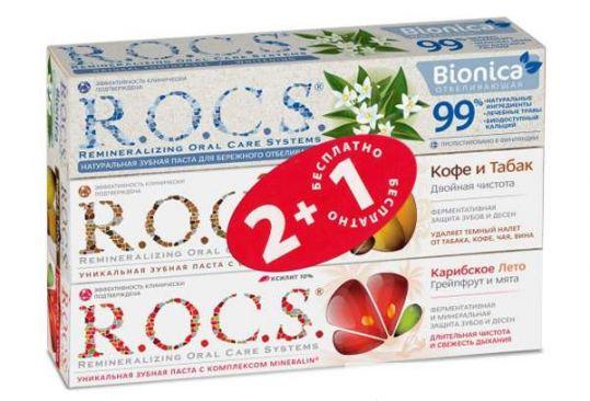 Рокс набор зубная паста бионика отбеливающая 74г + кофе и табак 74г + грейпфрут-мята 74г, фото №1