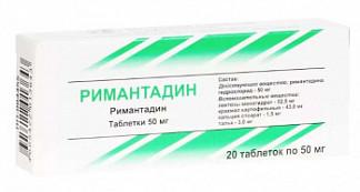 Римантадин 50мг 20 шт. таблетки