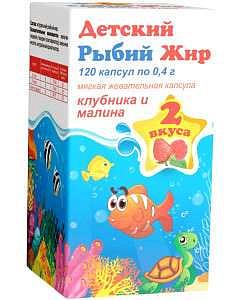 Рыбий жир капсулы жевательные клубника/малина 0,4г 120 шт.