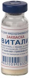 Эвиталия закваска 350мг 1 шт. флакон