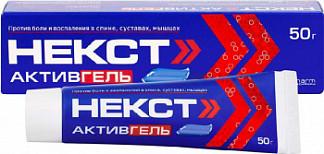 Некст активгель 5%+3% 50г гель для наружного применения