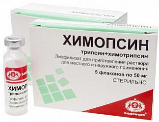 Химопсин 50мг 5 шт. лиофилизат для приготовления раствора для местного и наружного применения