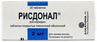 Рисдонал 2мг 20 шт. таблетки покрытые пленочной оболочкой