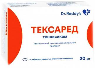 Тексамен 20мг 10 шт. таблетки покрытые пленочной оболочкой