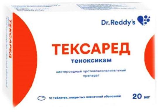 Тексамен 20мг 10 шт. таблетки покрытые пленочной оболочкой, фото №1
