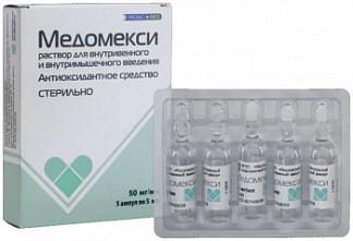 Медомекси 50мг/мл 5мл 5 шт. раствор для внутривенного и внутримышечного введения