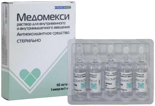 Медомекси 50мг/мл 5мл 5 шт. раствор для внутривенного и внутримышечного введения, фото №1