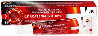 Спасательный круг крем-актив для лица против капилярной сетки 40г
