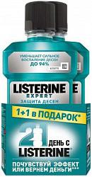 Листерин эксперт ополаскиватель для полости рта защита десен 250мл 1+1 промо