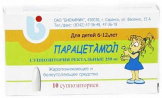 Парацетамол 250мг 10 шт. суппозитории ректальные