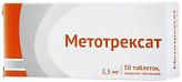 Метотрексат 2,5мг 50 шт. таблетки покрытые оболочкой