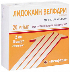 Лидокаин велфарм 20мг/мл 2мл 10 шт. раствор для инъекций