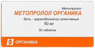 Метопролол органика 50мг 30 шт. таблетки