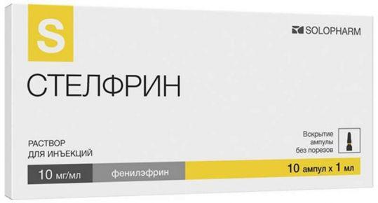 Стелфрин 10мг/мл 1мл 10 шт. раствор для инъекций, фото №1