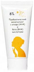 Микролиз микропилинг пробиотический с ана/вна кислотами 8% 50мл