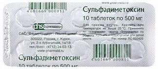 Сульфадиметоксин 500мг 10 шт. таблетки
