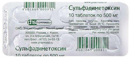 Сульфадиметоксин 500мг 10 шт. таблетки, фото №1