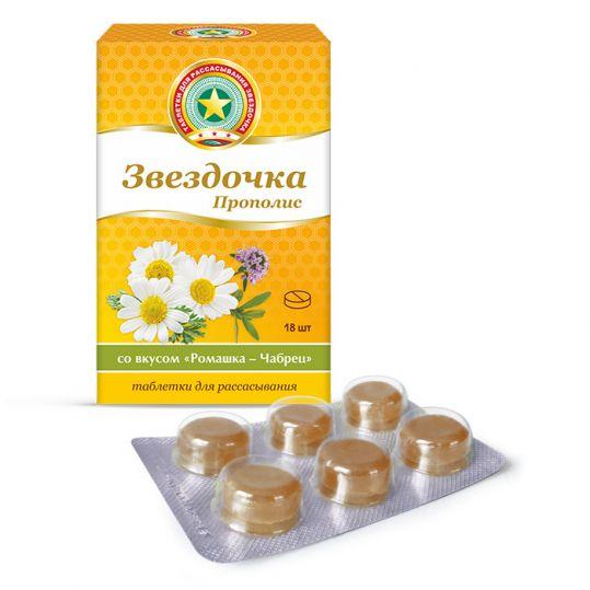Звездочка-прополис таблетки для рассасывания ромашка,чабрец 18 шт., фото №1