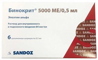 Бинокрит 5000ме/0,5мл 6 шт. раствор для внутривенного и подкожного введения шприц