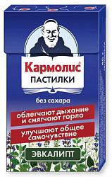 Кармолис цена в москве