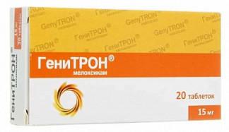 Генитрон 15мг 20 шт. таблетки