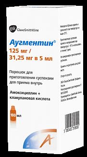 Аугментин 125мг+31,25мг/5мл 11,5г (100мл) порошок для приготовления суспензии для приема внутрь