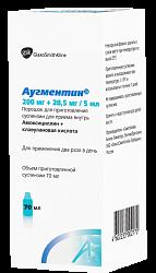 Аугментин 200мг+28,5мг/5мл 7,7г (70мл) порошок для приготовления суспензии для приема внутрь