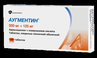 Аугментин 500мг+125мг 14 шт. таблетки покрытые пленочной оболочкой