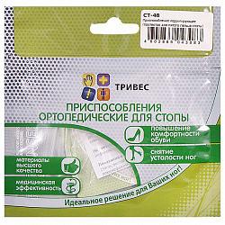 Тривес приспособление разгружающее ст-48