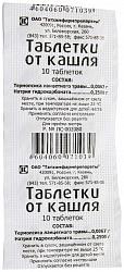 Таблетки от кашля цена в москве