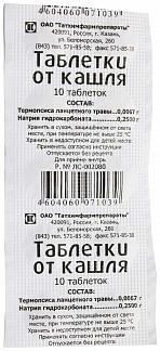 Таблетки от кашля 10 шт. таблетки татхимфарм