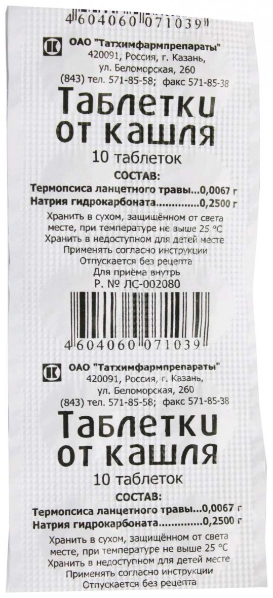 Таблетки от кашля 10 шт. таблетки татхимфарм, фото №1