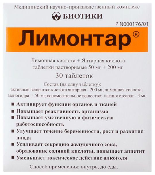 Лимонтар 30 шт. таблетки, фото №1