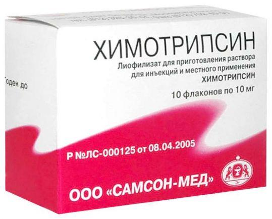 Химотрипсин 10мг 10 шт. лиофилизат для приготовления раствора для инъекций и местного применения, фото №1