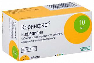 Коринфар 10мг 50 шт. таблетки пролонгированного действия покрытые пленочной оболочкой