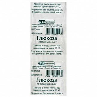 Глюкоза 500мг 10 шт. таблетки