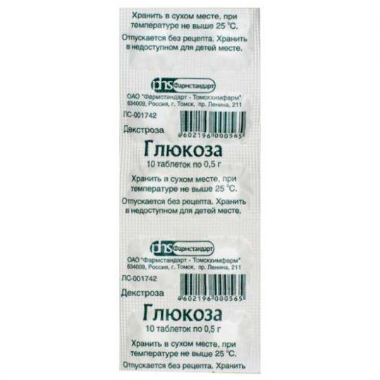 Глюкоза 500мг 10 шт. таблетки, фото №1