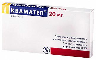 Квамател 20мг 5 шт. лиофилизат для приготовления раствора для внутривенного введения