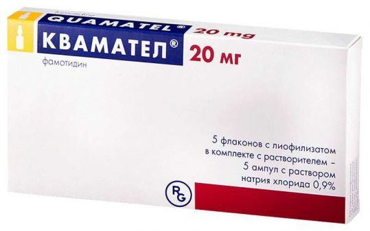 Квамател 20мг 5 шт. лиофилизат для приготовления раствора для внутривенного введения, фото №1