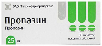 Пропазин 25мг 50 шт. таблетки покрытые оболочкой татхимфарм