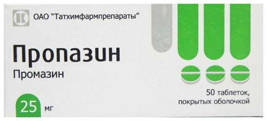 Пропазин 25мг 50 шт. таблетки покрытые оболочкой татхимфарм, фото №1